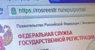 Росреестр сократил сроки регистрации недвижимости