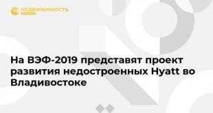 На ВЭФ-2019 представят проект развития недостроенных Hyatt во Владивостоке