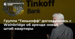 Группа «Тинькофф» договорилась с Wainbridge об аренде новой штаб-квартиры