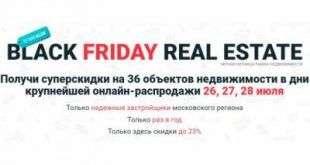 «Чёрная пятница рынка недвижимости»: 3 дня рекордно низких цен!