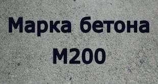 Популярная марка бетона М200 для строительства частных домов