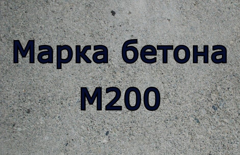 Популярная марка бетона М200 для строительства частных домов.