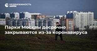 Парки Москвы досрочно закрываются из-за коронавируса