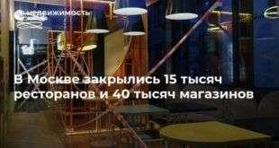 В Москве закрылись 15 тысяч ресторанов и 40 тысяч магазинов