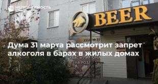 Дума 31 марта рассмотрит запрет алкоголя в барах в жилых домах
