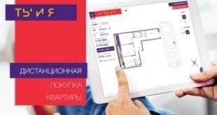 Квартиру в ЖК «ТЫ И Я» можно приобрести дистанционно