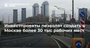 Инвестпроекты позволят создать в Москве более 30 тыс рабочих мест