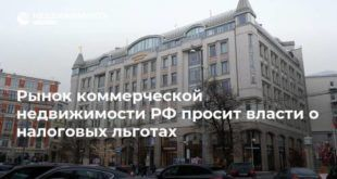 Рынок коммерческой недвижимости РФ просит власти о налоговых льготах