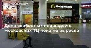 Доля свободных площадей в московских ТЦ пока не выросла