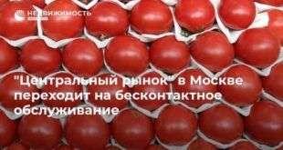 «Центральный рынок» в Москве переходит на бесконтактное обслуживание
