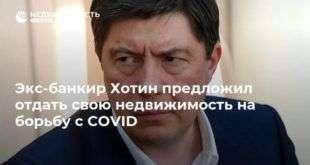 Экс-банкир Хотин предложил отдать свою недвижимость на борьбу с COVID