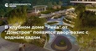 В клубном доме «Река» от «Донстроя» появится двор-оазис с водным садом