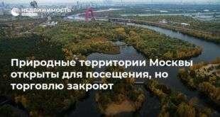 Природные территории Москвы открыты для посещения, но торговлю закроют