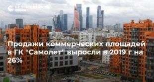 Продажи коммерческих площадей в ГК «Самолет» выросли в 2019 г на 26%