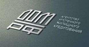ДОМ.РФ открыл Центр информационной поддержки ипотечных заемщиков