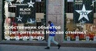 Собственник объектов стрит-ритейла в Москве отменил арендную плату