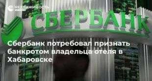 Сбербанк потребовал признать банкротом владельца отеля в Хабаровске