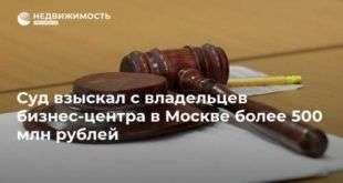 Суд взыскал с владельцев бизнес-центра в Москве более 500 млн рублей