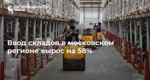 Ввод складов в московском регионе вырос на 58%