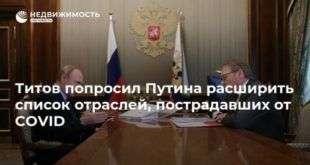 Титов попросил Путина расширить список отраслей, пострадавших от COVID