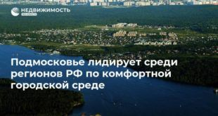 Подмосковье лидирует среди регионов РФ по комфортной городской среде
