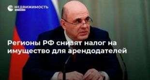 Регионы РФ снизят налог на имущество для арендодателей