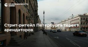 Стрит-ритейл Петербурга теряет арендаторов