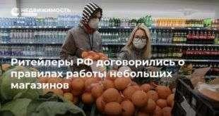 Ритейлеры РФ договорились о правилах работы небольших магазинов