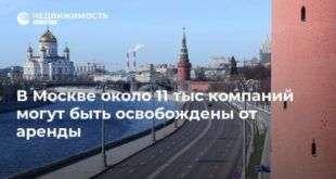 В Москве около 11 тыс компаний могут быть освобождены от аренды