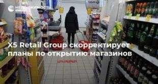 X5 Retail Group скорректирует планы по открытию магазинов