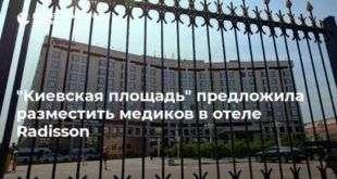«Киевская площадь» предложила разместить медиков в отеле Radisson