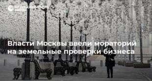 Власти Москвы ввели мораторий на земельные проверки бизнеса