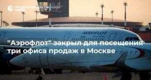 «Аэрофлот» закрыл для посещения три офиса продаж в Москве