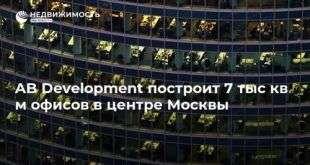 AB Development построит 7 тыс кв м офисов в центре Москвы