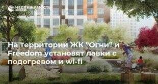 На территории ЖК «Огни» и Freedom установят лавки с подогревом и wi-fi