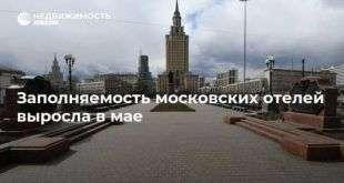 Заполняемость московских отелей выросла в мае