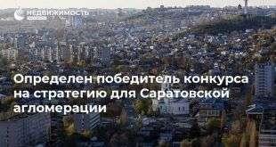 Определен победитель конкурса на стратегию для Саратовской агломерации