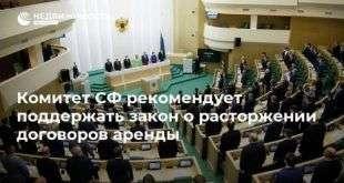 Комитет СФ рекомендует поддержать закон о расторжении договоров аренды