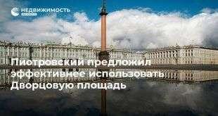 Пиотровский предложил эффективнее использовать Дворцовую площадь