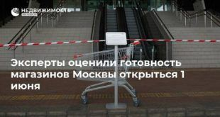 Эксперты оценили готовность магазинов Москвы открыться 1 июня