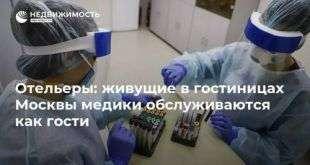 Отельеры: живущие в гостиницах Москвы медики обслуживаются как гости