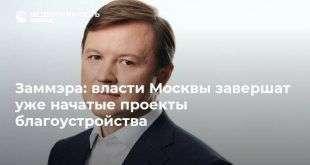Заммэра: власти Москвы завершат уже начатые проекты благоустройства