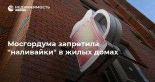 Мосгордума запретила «наливайки» в жилых домах