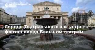 Сердце Театрального: как устроен фонтан перед Большим театром