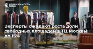 Эксперты ожидают роста доли свободных площадей в ТЦ Москвы до 15%