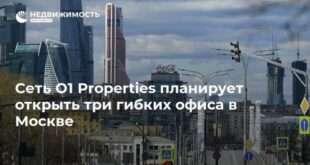 Сеть O1 Properties планирует открыть три гибких офиса в Москве