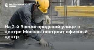 На 2-й Звенигородской улице в центре Москвы построят офисный центр