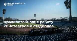 Крым возобновил работу кинотеатров и стадионов