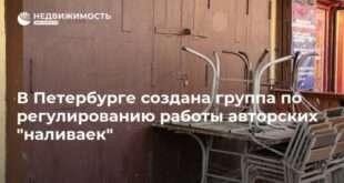 В Петербурге создана группа по регулированию работы авторских «наливаек»