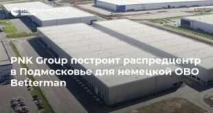 PNK Group построит распредцентр в Подмосковье для немецкой OBO Betterman